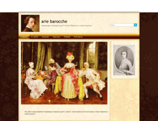 ariebarocche.umi.ru screenshot