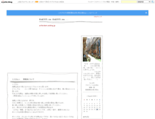 ariferdem.exblog.jp screenshot