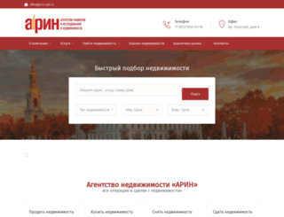 arin.spb.ru screenshot