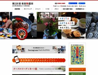 arita-toukiichi.or.jp screenshot
