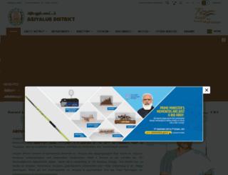 ariyalur.tn.nic.in screenshot