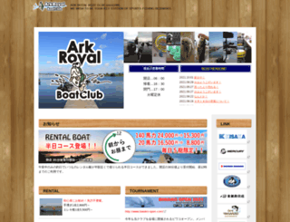 arkroyal.jp screenshot