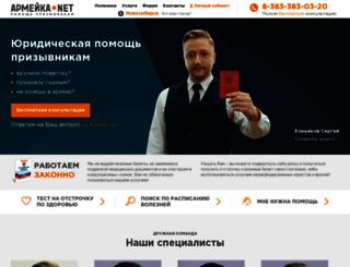 armeyka.net screenshot