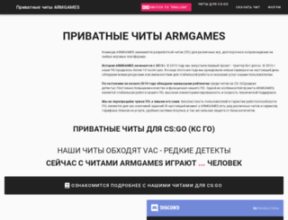armgames.ru screenshot