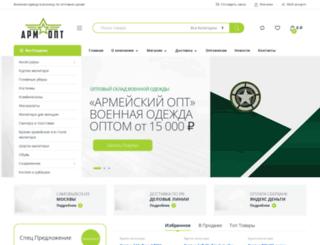armopt.ru screenshot