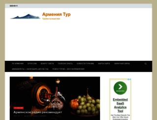 armtur.ru screenshot