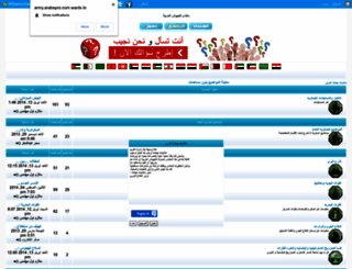 army.arabepro.com screenshot
