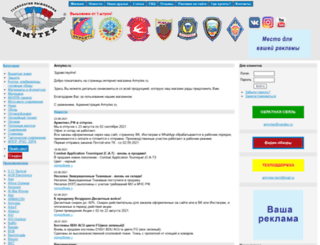 armytex.ru screenshot