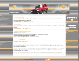 aro4x4.ucoz.ua screenshot