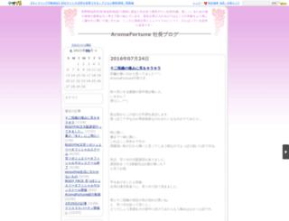 aromafortune.naganoblog.jp screenshot