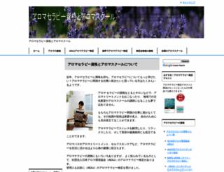 aromahow.com screenshot