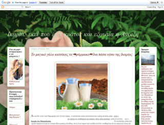 aromaikarias.blogspot.gr screenshot