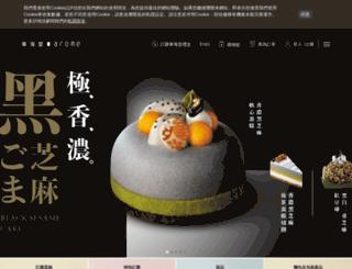 aromebakery.com.hk screenshot