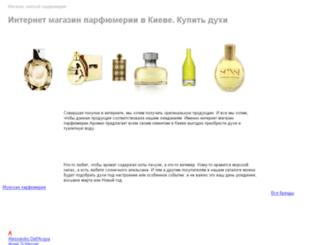 aromio.com.ua screenshot
