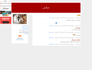 aroskhanom.blogfa.com screenshot