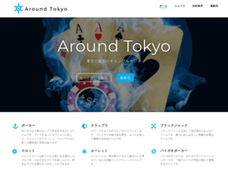 aroundtokyo.net screenshot