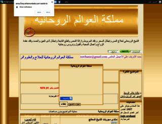 arrou7any.123.st screenshot
