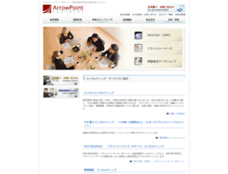 arrowpoint.co.jp screenshot