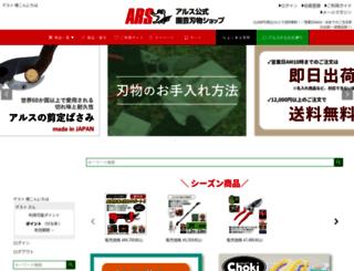 ars-shop.net screenshot