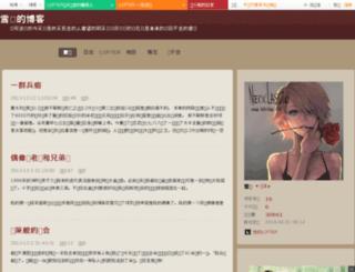 arstnt.blog.163.com screenshot