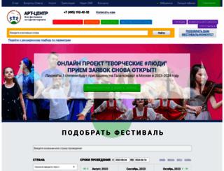 art-center.ru screenshot