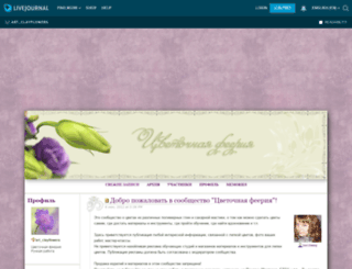 art-clayflowers.livejournal.com screenshot