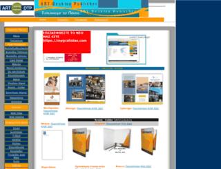 art-dtp.gr screenshot