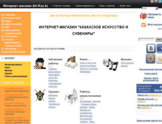 art-kaz.kz screenshot