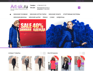 art-sk.ru screenshot