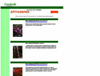 art.gardenia.ru screenshot