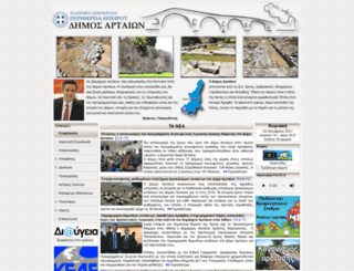 arta.artinoi.gr screenshot