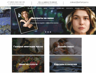 artariya.ru screenshot