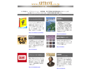 artbank.co.jp screenshot