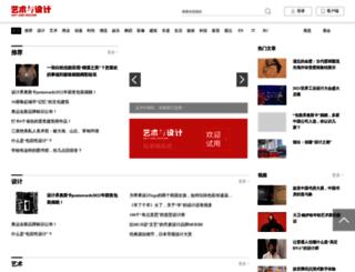 artdesign.org.cn screenshot