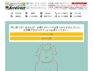artdirect.jp screenshot