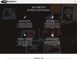 artdrawing.ru screenshot