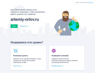 artemiy-orlov.ru screenshot