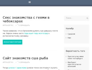 artfaucet.ru screenshot