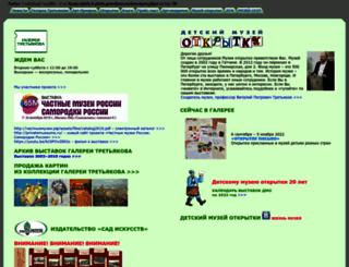artgarden.spb.ru screenshot