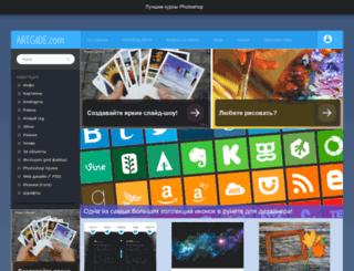 artgide.com screenshot