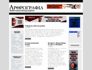 arthro-grafia.blogspot.be screenshot