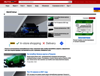 article.autoua.net screenshot