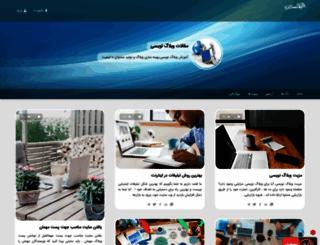 articles.blogsazan.com screenshot