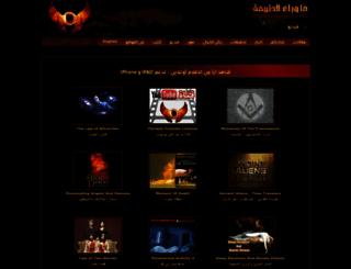 articles.paranormalarabia.com screenshot