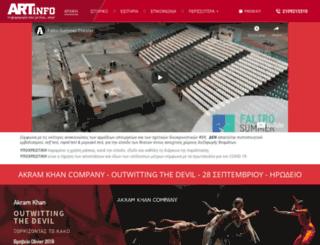 artinfo.gr screenshot