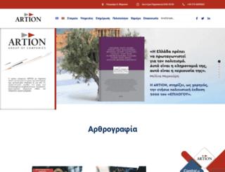 artion.gr screenshot