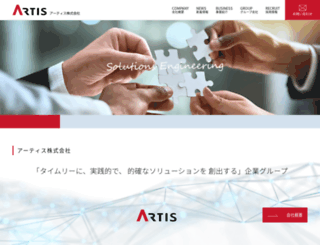 artis.co.jp screenshot
