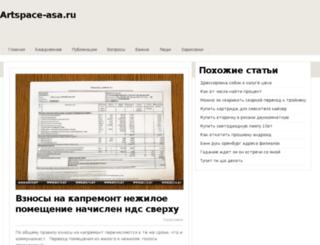 artspace-asa.ru screenshot