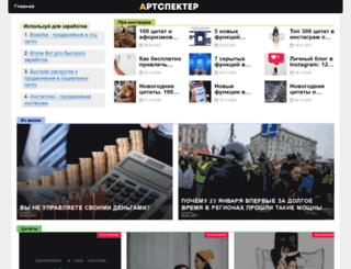 artspecter.ru screenshot