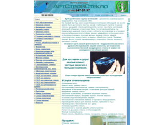 artsteklo.com screenshot